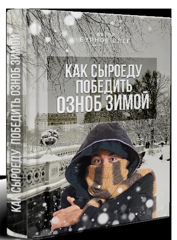 Как Сыроеду победить озноб зимой