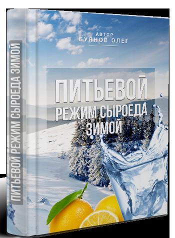 Питьевой режим Сыроеда зимой
