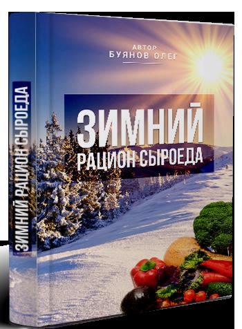 Зимний рацион Сыроеда