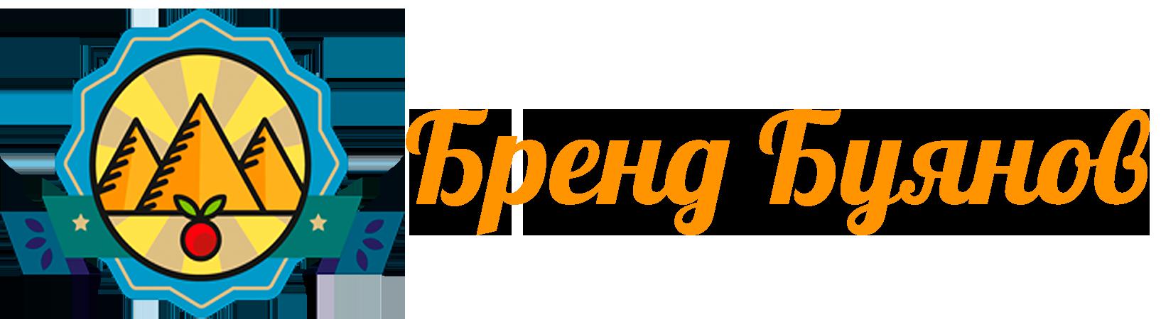 Буянов Бренд